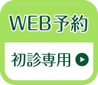 WEB予約 初診専用